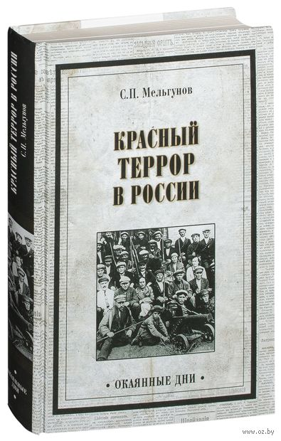 Красный террор в России — фото, картинка