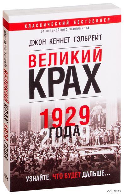Великий крах 1929 года. Джон Гэлбрейт