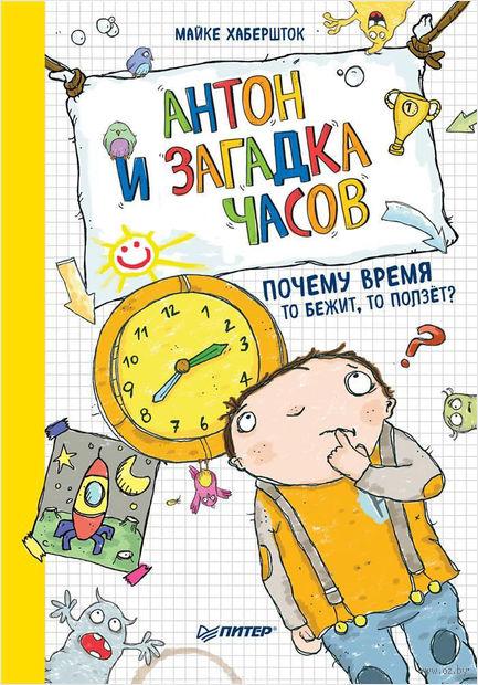 Антон и загадка часов. Почему время то бежит, то ползёт? — фото, картинка
