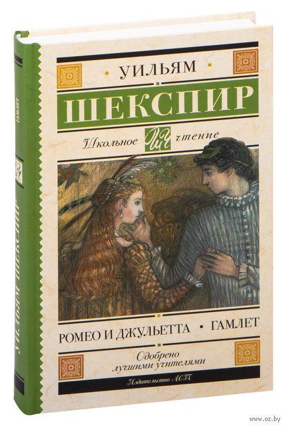 Ромео и Джульетта. Гамлет — фото, картинка