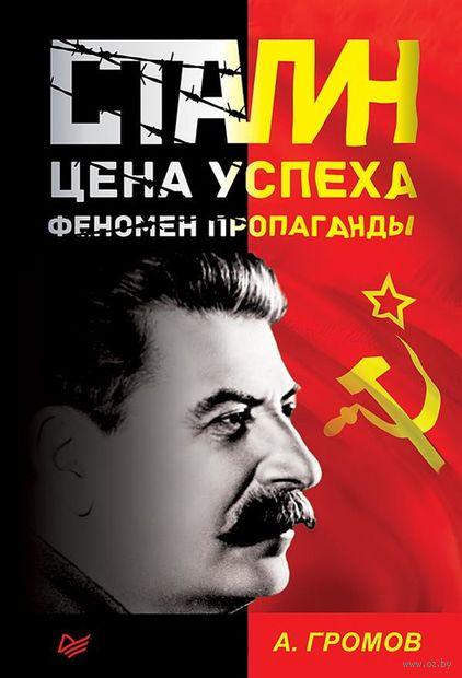 Сталин. Цена успеха, феномен пропаганды — фото, картинка