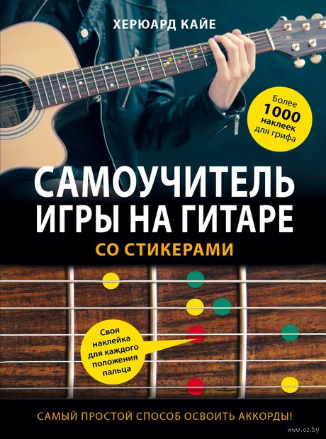 Самоучитель игры на гитаре со стикерами — фото, картинка