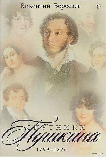 Спутники Пушкина. Том 1 (в 2-х томах) — фото, картинка