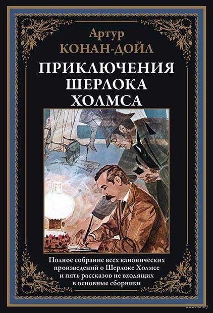 Приключения Шерлока Холмса — фото, картинка