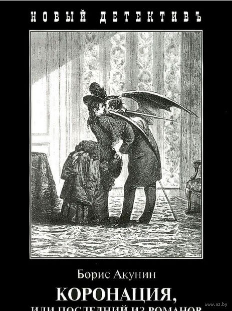 Коронация, или Последний из романов (м). Борис Акунин