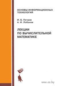 Лекции по вычислительной математике. Игорь Петров, Алексей Лобанов