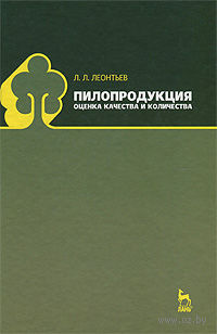 Пилопродукция. Оценка качества и количества. Леонид Леонтьев