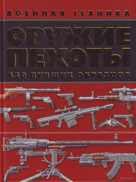 Оружие пехоты. 450 лучших образцов. Вячеслав Ликсо