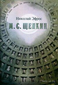 М. С. Щепкин. Николай Эфрос