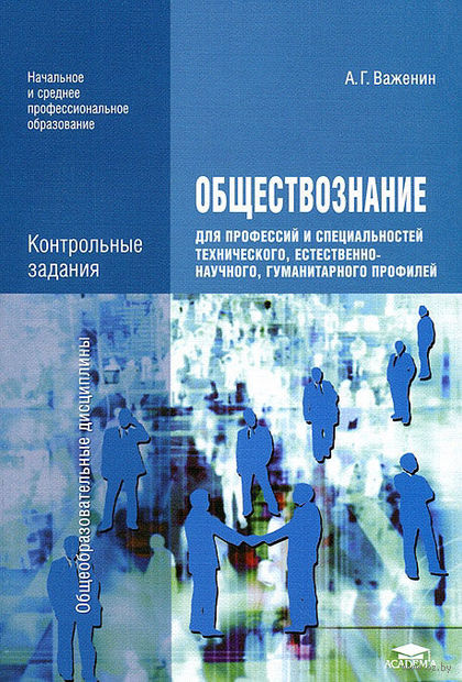 Обществознание для профессий и специальностей технического, естественно-научного, гуманитарного профилей. Контрольные задания — фото, картинка