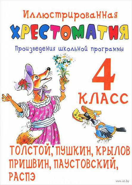 Иллюстрированная хрестоматия. Произведения школьной программы. 4 класс