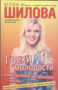 Грехи молодости, или Расплата за прошлую жизнь. Юлия Шилова