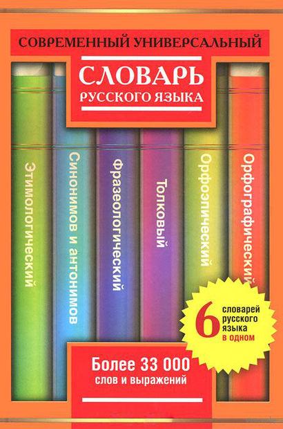 Современный универсальный словарь русского языка. 6 словарей в одном. Юлия Алабугина