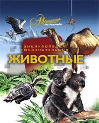 Животные. М. Шинкарук