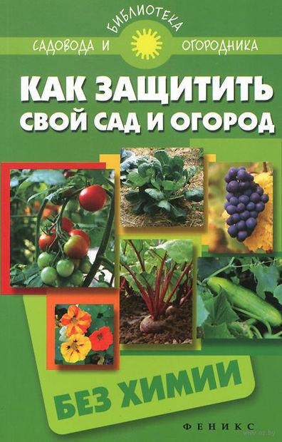 Как защитить свой сад и огород без химии. С. Калюжный