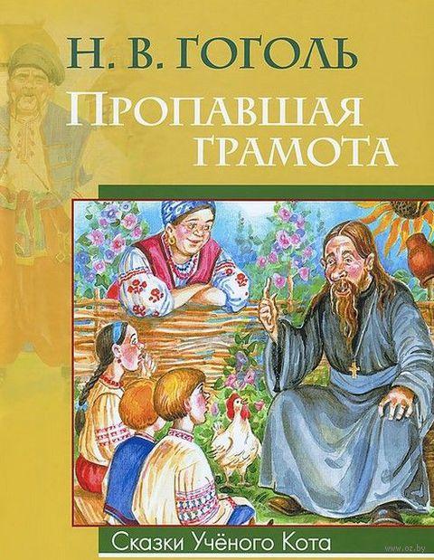 Пропавшая грамота. Николай Гоголь