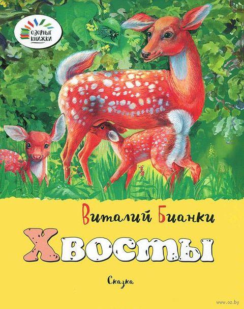 Хвосты (м). Виталий Бианки