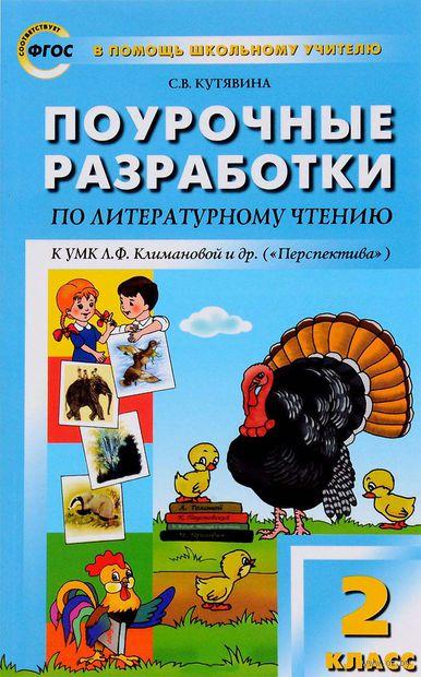 Поурочные разработки по литературному чтению к УМК Л. Ф. Климановой и др. 2 класс. Светлана Кутявина