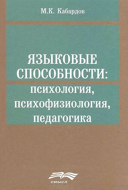 Языковые способности. Психология, психофизиология, педагогика. Мухамед Кабардов