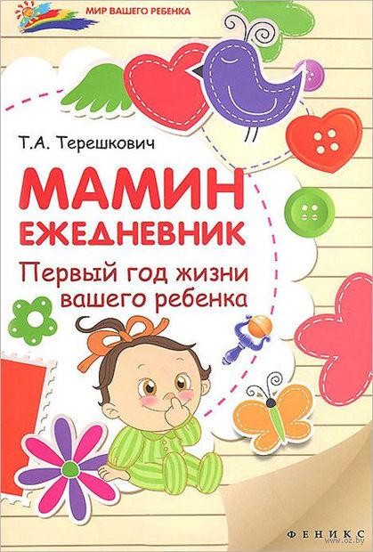 Мамин ежедневник. Первый год жизни вашего ребенка. Татьяна Терешкович