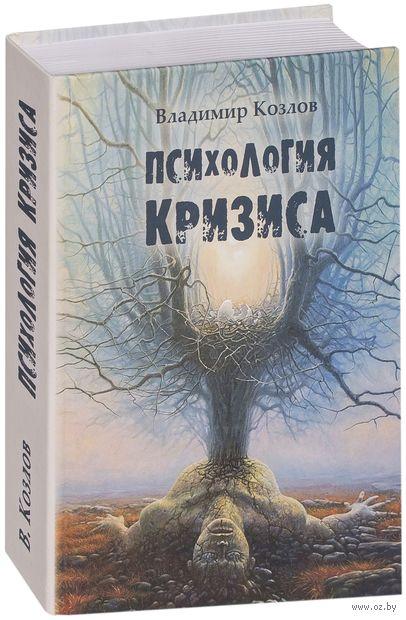 Психология кризиса. Владимир Козлов