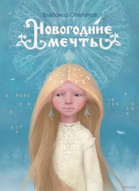 Новогодние мечты. Владимир Степанов