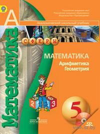 Математика. 5 класс. Арифметика. Геометрия (+ CD) — фото, картинка