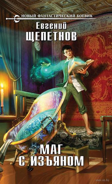 Маг с изъяном. Евгений Щепетнов