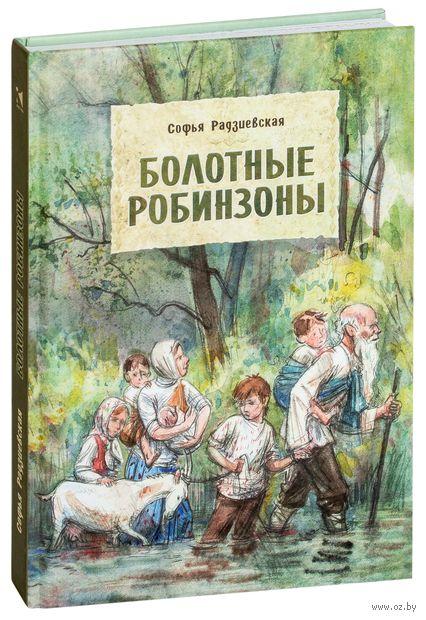 Болотные робинзоны. Софья Радзиевская