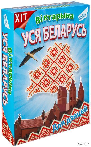 Віктарына. Уся Беларусь — фото, картинка