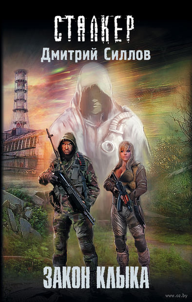 Закон клыка. Дмитрий Силлов