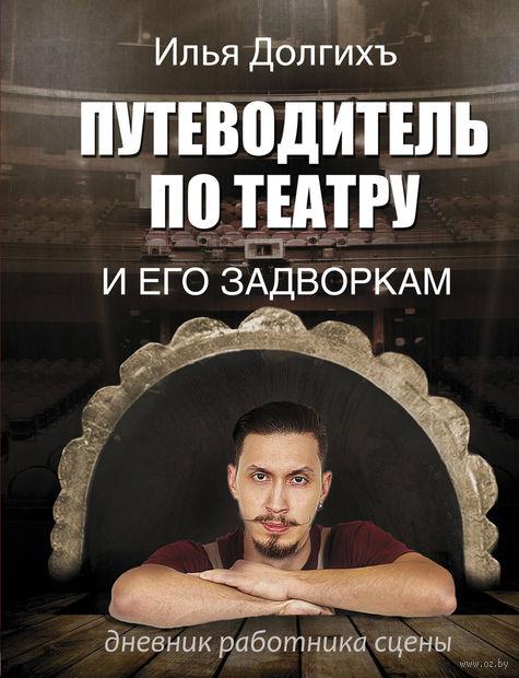 Путеводитель по театру и его задворкам — фото, картинка