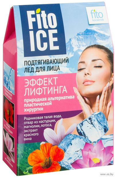 """Лед для лица """"Подтягивающий. Эффект лифтинга"""" (8 шт. х 10 мл) — фото, картинка"""
