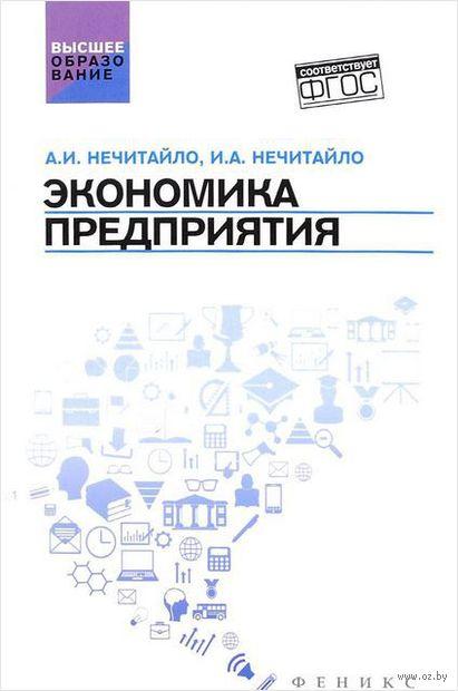 Экономика предприятия. Игорь Нечитайло, Алексей Нечитайло