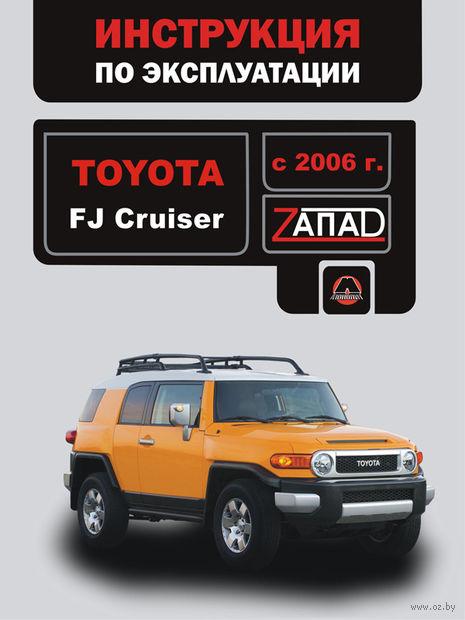 Toyota FJ Cruiser с 2006 г. Инструкция по эксплуатации и обслуживанию — фото, картинка