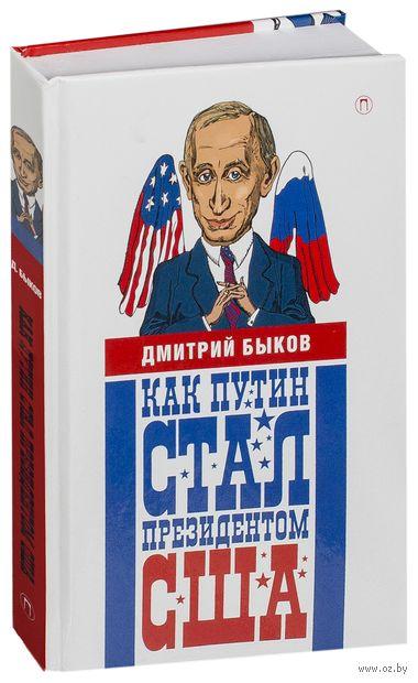 Как Путин стал президентом США. Новые русские сказки — фото, картинка