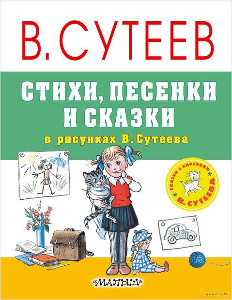 Стихи, песенки и сказки в рисунках В.Сутеева — фото, картинка