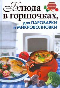 Блюда в горшочках, для пароварки и микроволновки. Анастасия Красичкова