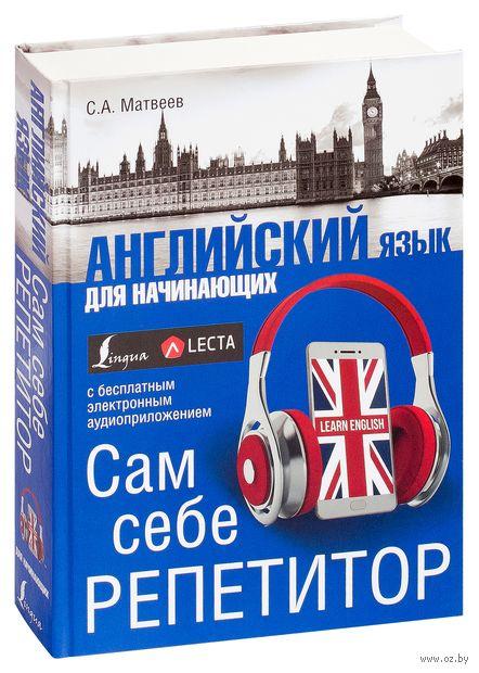 Английский язык для начинающих. Сам себе репетитор — фото, картинка