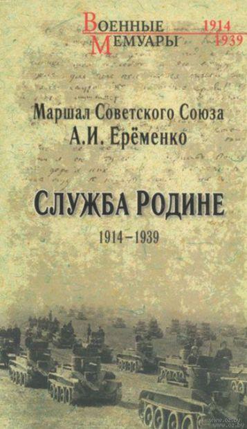 Служба Родине. 1914-1939 — фото, картинка