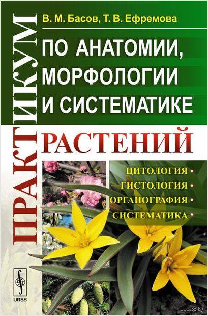 Практикум по анатомии, морфологии и систематике растений (м) — фото, картинка