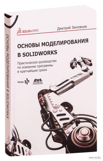 Основы моделирования в SolidWorks — фото, картинка