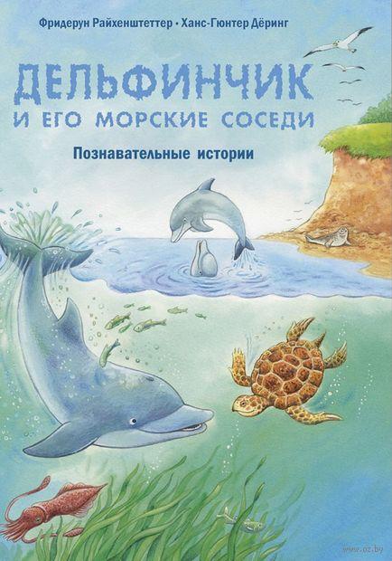 Дельфинчик и его морские соседи — фото, картинка