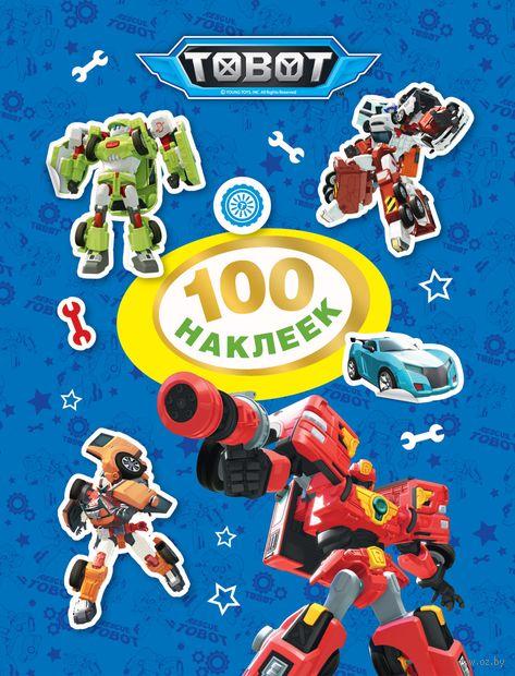 Тобот. 100 наклеек (синяя) — фото, картинка