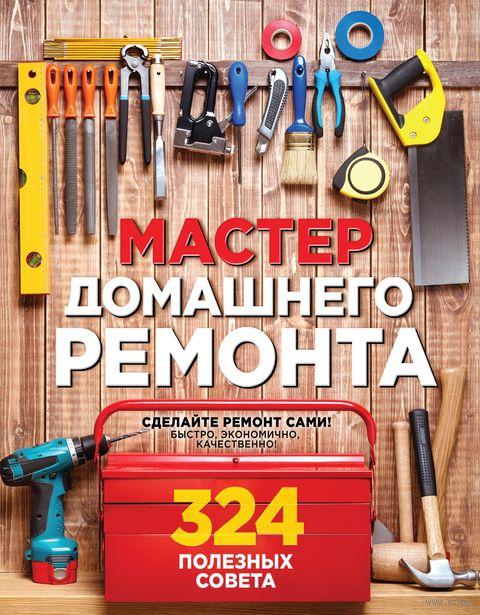 Мастер домашнего ремонта. 324 полезных совета — фото, картинка