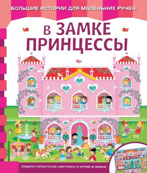 В замке принцессы — фото, картинка