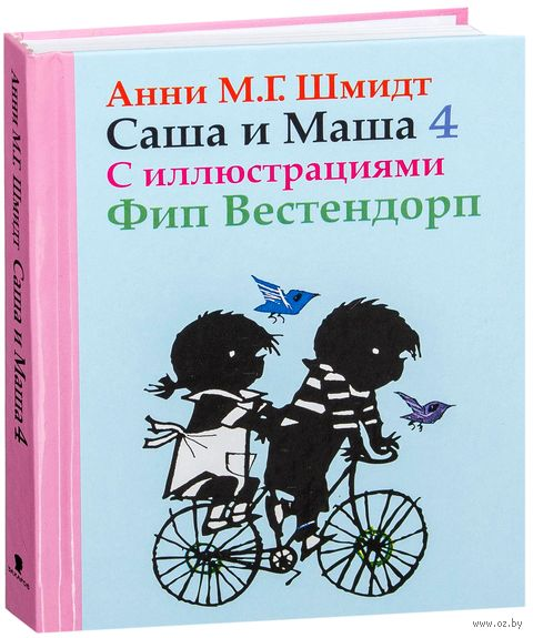 Саша и Маша 4. Анни Шмидт