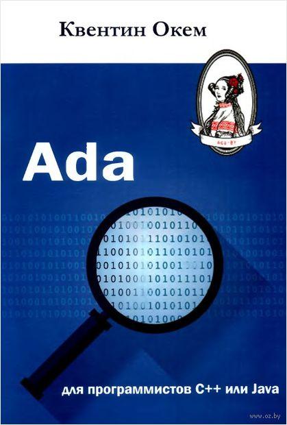 Ada для программистов C++ или Java — фото, картинка