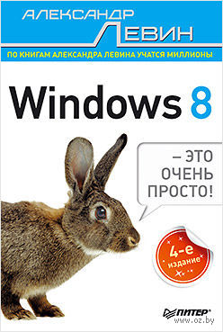 Windows 8 - это очень просто!. Александр Левин