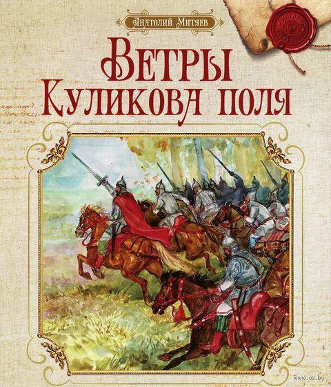 Ветры Куликова поля. Анатолий Митяев